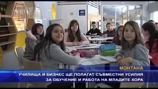 Училища и безнес ще полагат съвместни усилия за обучение и работа на младите хора