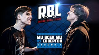 RBL: МЦ ВСЕХ МЦ VS СОВЕРГОН (LEAGUE1, RUSSIAN BATTLE LEAGUE)