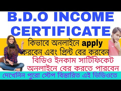 How to apply for B.D.O Income Certificate Online, download|WB|globebangla