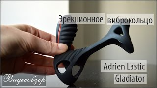 Видеообзор эрекционное виброкольцо Adrien Lastic Gladiator от FancyLove.com.ua