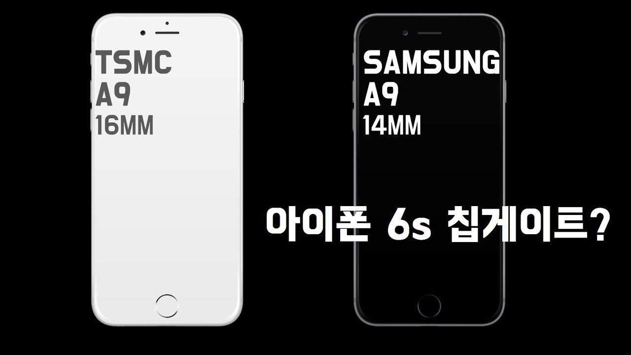 how to get tsmc iphone 6s