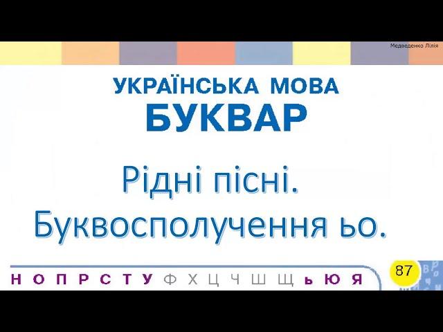 1 клас. Українська мова. Буквосполучення ьо. Рідні пісні.