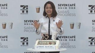 高梨沙羅がカフェ店員姿を披露  スポンサーのイベントで 高梨沙羅 検索動画 26