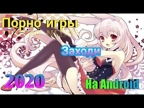 Порно игры на Android. Где найти и скачать? Ответ Тут!