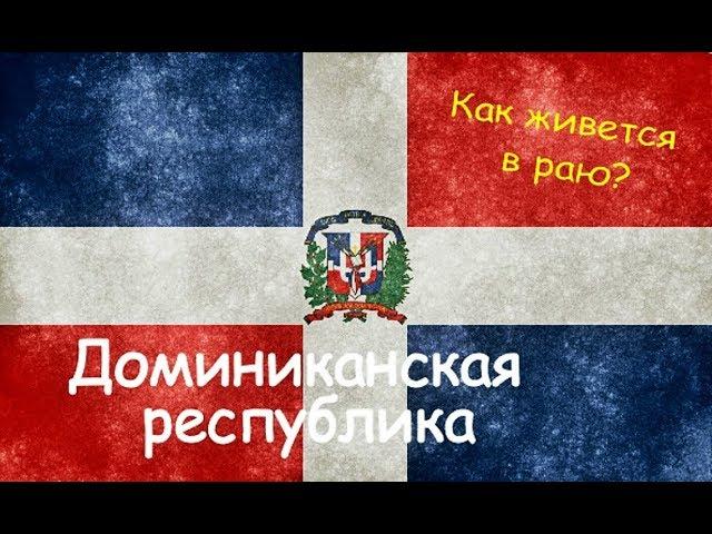 ДОМИНИКАНСКАЯ РЕСПУБЛИКА | ИНТЕРЕСНЫЕ ФАКТЫ О СТРАНЕ!