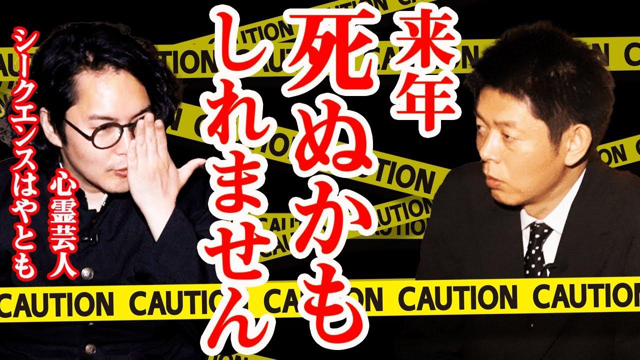 【シークエンスはやとも②】衝撃の発言!僕、来年…『島田秀平のお怪談巡り』