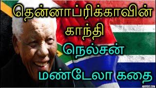Gambar cover Life History of Nelson Mandela, South Africa - நெல்சன் மண்டேலா வாழ்க்கை வரலாறு