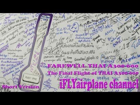 Thai Airways A300-600 TG45 Final Flight (Take off and Landing) การบินไทย เที่ยวบินสุดท้าย A300-600