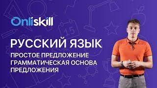 Русский язык 8 класс: Простое предложение. Грамматическая основа предложения