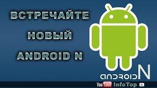 Встречайте новый Android N