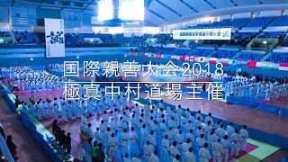 2018年12月9日 大阪舞洲アリーナにおいて極真中村道場主催の国際親善大...