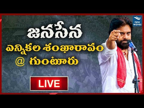 Janasena Party Pawan Kalyan Election Campaign LIVE in Guntur | New Waves