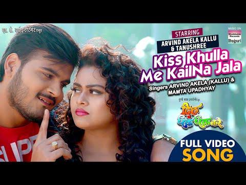 Kiss Khulla Me Kail Na Jala | #Arvind Akela Kallu #Tanushree | Bhojpuri Full Video Song 2021