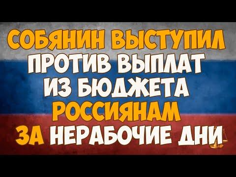 Собянин выступил против выплат из бюджета россиянам за нерабочие дни