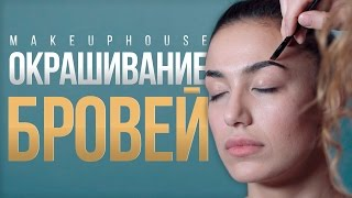 Окрашивание бровей| Видео уроки макияжа MAKE UP HOUSE | MAKE UP HOUSE