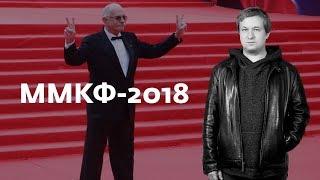 Антон Долин: что нас ждёт на ММКФ-2018
