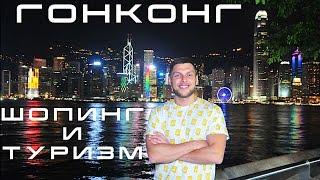 видео Шоппинг в Гонконге