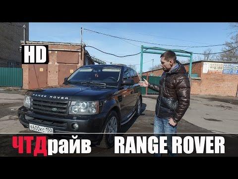 Мифы про Range Rover Sport