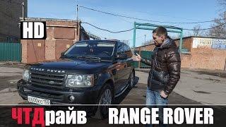 Мифы про Range Rover Sport(Прототип Range Rover Sport был показан в 2004 году на автошоу в Детройте, с целью донести до публики основные черты..., 2016-03-28T03:46:33.000Z)