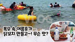 vlog | 강원도 동해 망상해수욕장 여름휴가! 2박3…