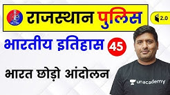 6:00 PM - Rajasthan Police 2019   Indian History by Praveen Sir   Quit India Movement