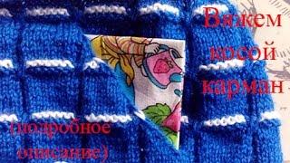Карман. Вязание косого кармана с мешковиной. Вязание спицами /Вяжем плавный скос. Урок 5.