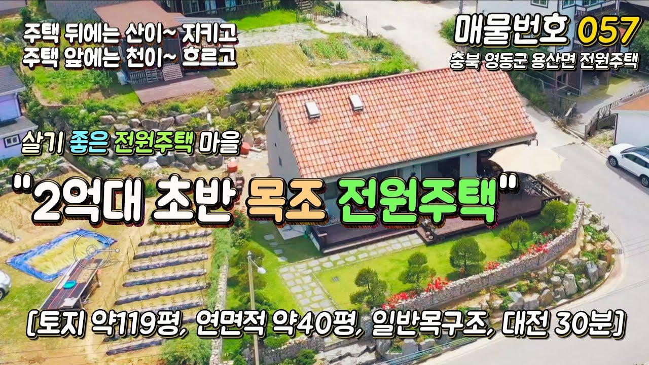 [057] 좋은 가격에 귀촌을 누리는 잔디정원과 목조주택 (충청북도 영동군 용산면 한석리, 찾아방TV)