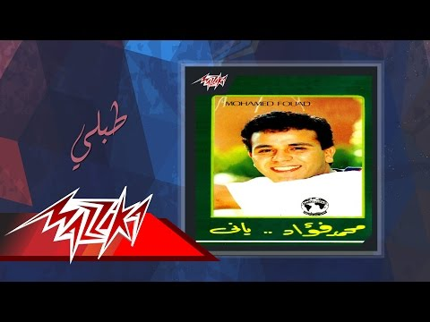 استماع اون لاين MP3 طبلي - محمد فؤاد
