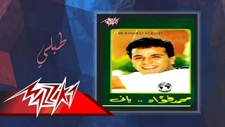 Tabelly - Mohamed Fouad طبلي - محمد فؤاد