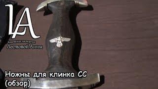 Ножны для клинка СС обзор