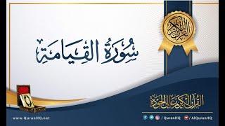 القرآن الكريم | سورة القيامة - للقارئ الشيخ عبد الباسط عبد الصمد