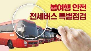 봄철 전세버스 특별점검