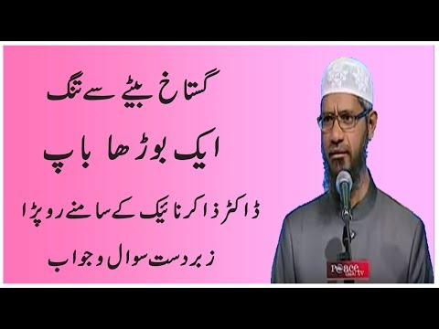 Dr Zakir Naik Urdu Speech || Challenging Questions and Answers || dr zakir naik bayan in Hindi
