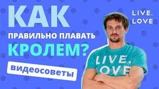 Сергей Бреус: Как правильно плавать кролем