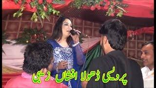 Afshan Zebi Pardesi Dhola Live Jaani Sialkotia Bro Shadi Sialkot Machi Khokhar 2016