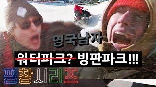 평창에서 얼음 범퍼카 + 스노모빌래프팅!?!