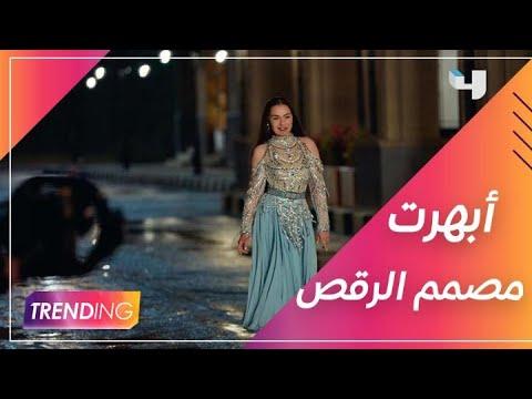 شريهان تُبهر مصمم الرقص الاستعراضي هاني أباظة