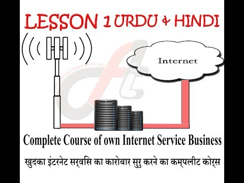 how to start your own internet business  ISP lesson #1  (urdu hindi)
