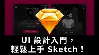 【設計課程】UI 設計入門,輕鬆上手 Sketch