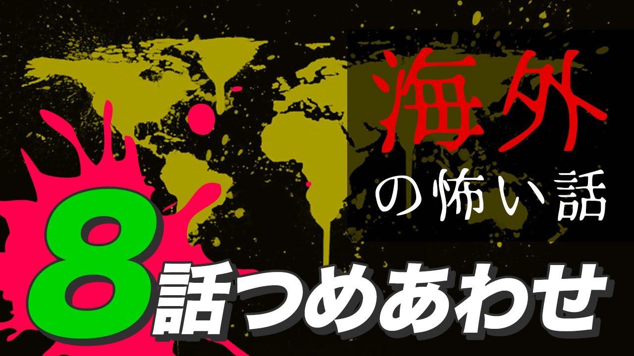 【怖い話・怪談】海外の怖い話8話つめあわせ【睡眠用・作業用にどうぞ】