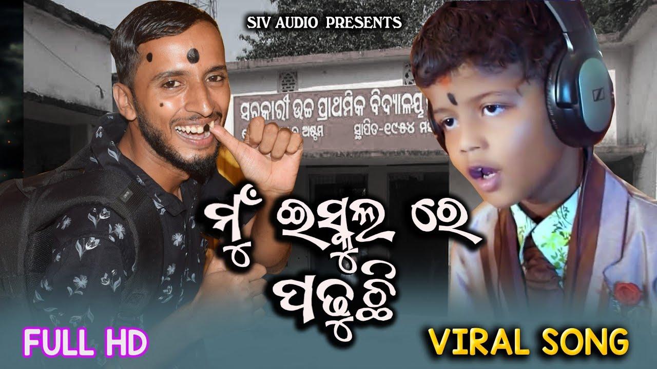 Mun Ishkul Re Padhuchi | ମୁଁ ଇସ୍କୁଲ ରେ ପଢୁଛି |  New Odia Song | Girija Panda KAKA | Viral Video