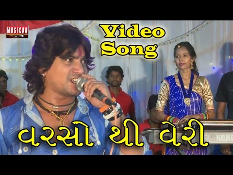 Varso Thi Veri | Vikram Thakor New Gujarati Album | Video Song| Shilpa Thakor