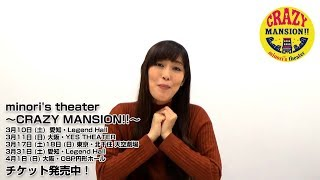 茅原実里座長公演 朗読劇「minori's theater~CRAZY MANSION!!~」 【日...
