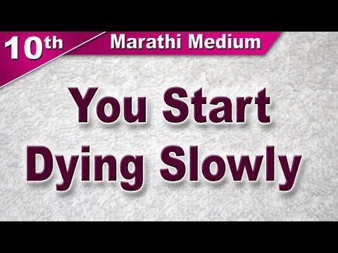 10 MM You Start Dying Slowly | English | Maharashtra Board | Home Revise