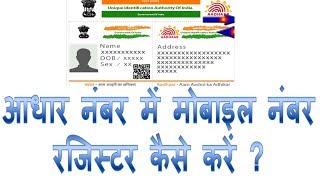 how to add mobile number in aadhar card in Hindi | aadhar number me mobile register kaise kare