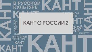 Кант о России в собственных сочинениях и лекциях. Часть 2