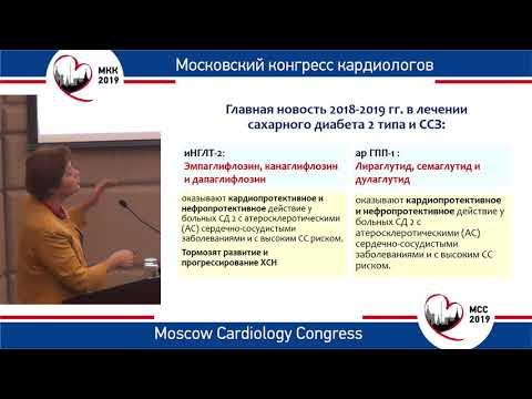 М.В. Шестакова. Новые препараты в лечении сахарного диабета.