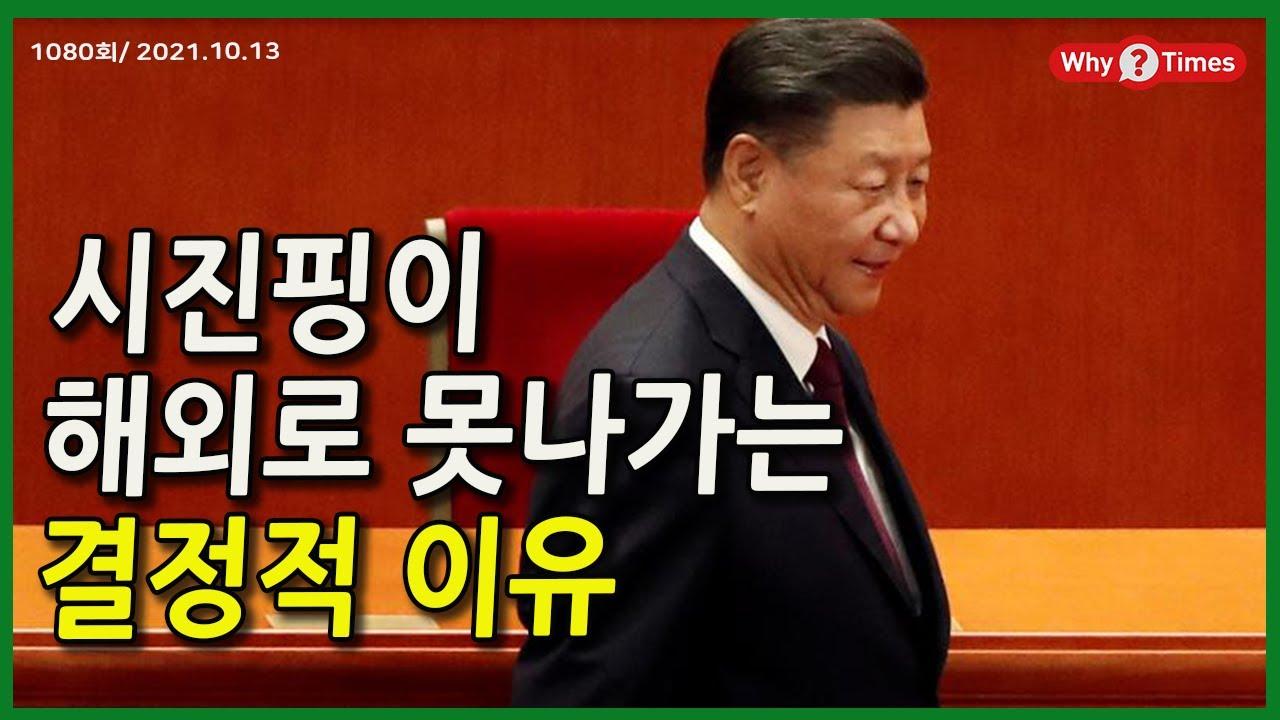 Download [Why Times 정세분석 1080] 시진핑이 해외 순방 하지 못하는 결정적 이유(2021.10.13)
