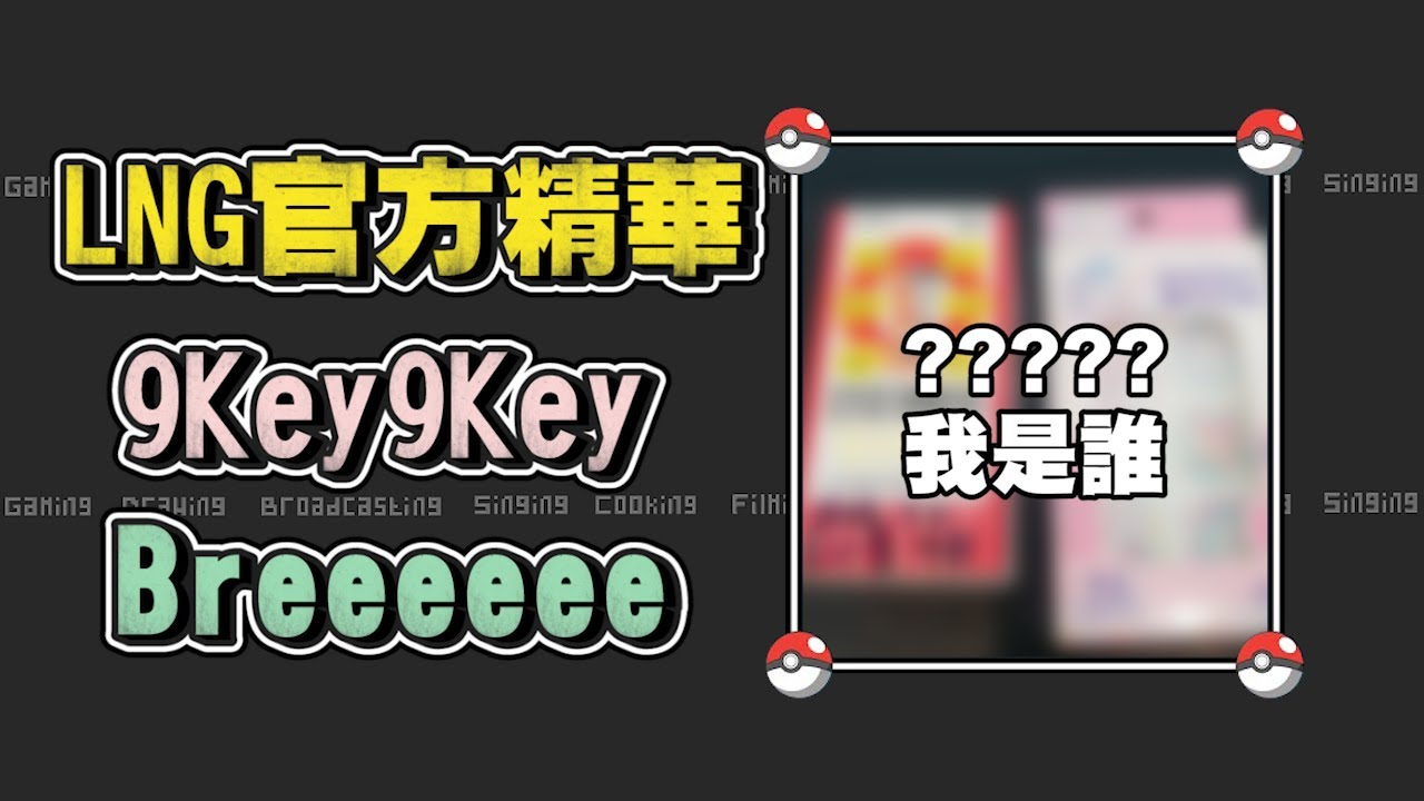 【LNG官方精華】9key 9key BREEEE!