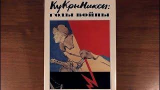 Кукрыниксы: годы войны. 1985 г.   Kukryniksy